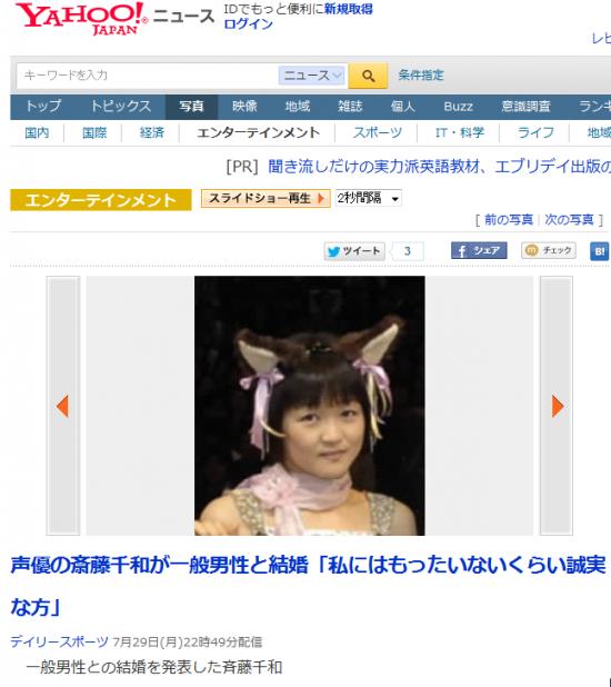 一般男性との結婚を発表した斉藤千和