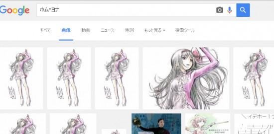 Google画像検索「ホム・ヨナ」