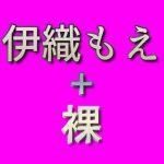 文字「伊織もえ+裸」